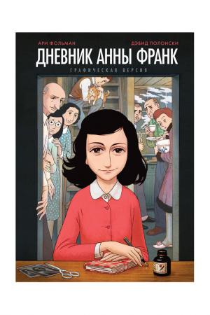 Дневник Анны Франк. МАНН, ИВАНОВ И ФЕРБЕР