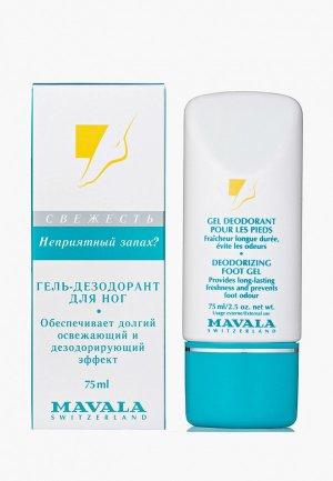 Дезодорант для ног Mavala. Цвет: прозрачный